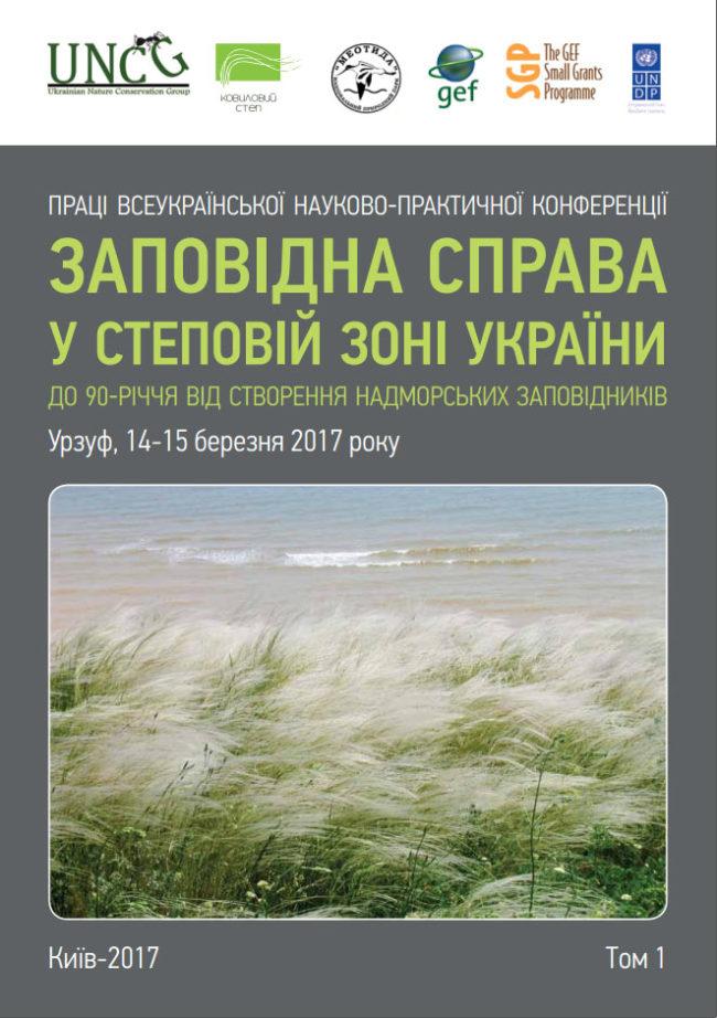 Заповідна справа у Степовій зоні України (до 90-річчя від створення Надморських заповідників)