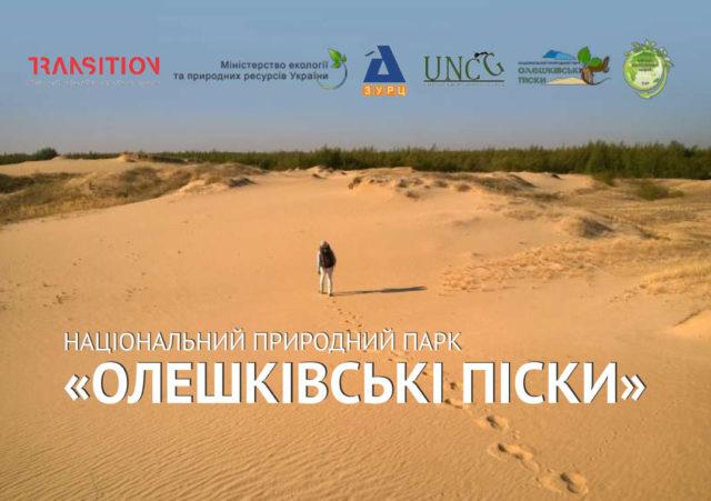"""Національний природний парк """"Олешківські піски"""". Фотоальбом"""