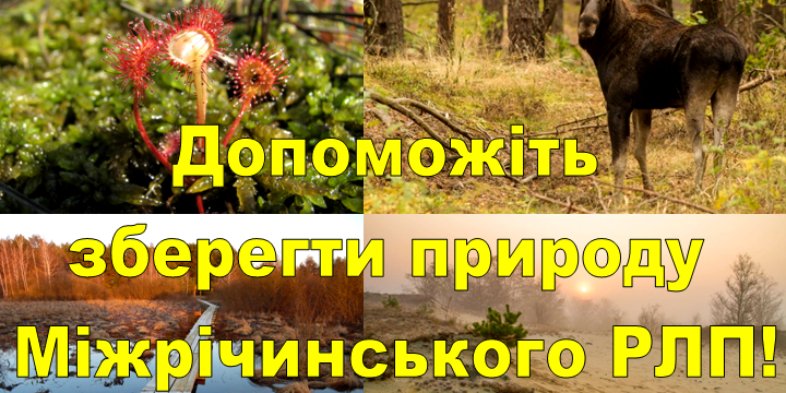 Допоможіть зберегти природу!