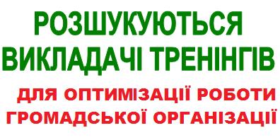 РОЗШУКУЮТЬСЯ ВИКЛАДАЧІ ТРЕНІНГІВ У КИЄВІ!
