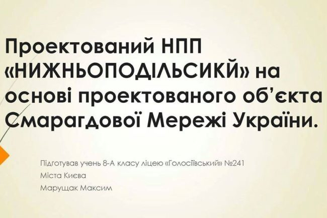 Проектований НПП Нижньоподільский