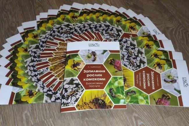 Видали книжечку «Запилення рослин комахами. Екосистемні послуги»!