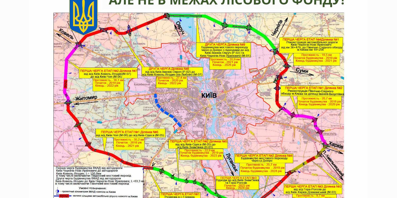 Київській обхідній дорозі дають старт… через проектований НПП «Приірпіння та Чернечий ліс»?
