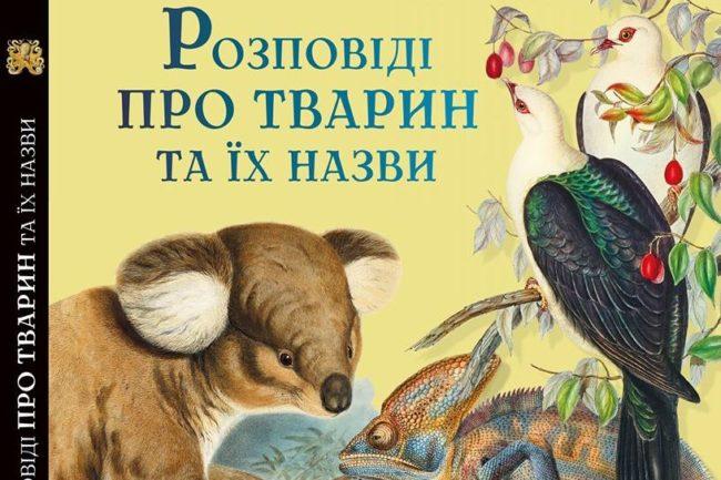 """Книга """"Розповіді про тварин та їх назви"""""""